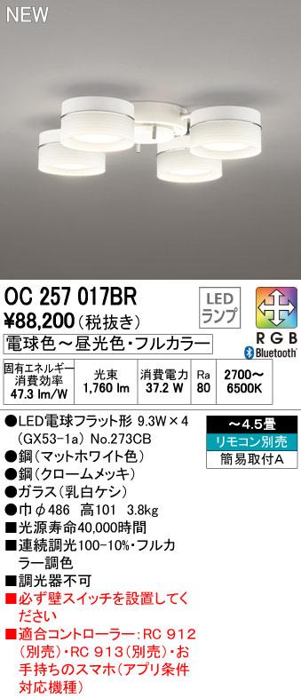 OC257017BRLEDシャンデリア 4灯 4.5畳用CONNECTED LIGHTING LC-FREE RGB フルカラー調光・調色 Bluetooth対応オーデリック 照明器具 居間・リビング向け おしゃれ 天井照明 【~4.5畳】