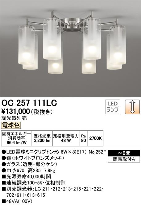 ★オーデリック 照明器具LEDシャンデリア 電球色 連続調光OC257111LC【~8畳】