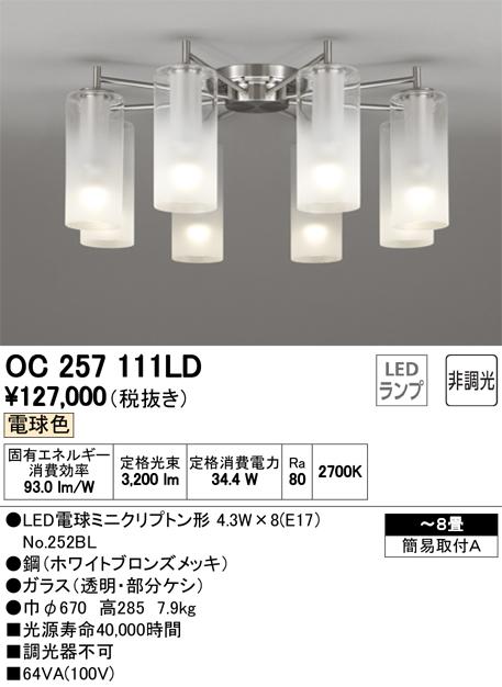 ★オーデリック 照明器具LEDシャンデリア 電球色 非調光OC257111LD【~8畳】