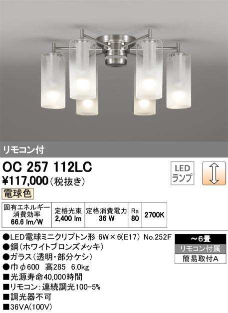 オーデリック 照明器具LEDシャンデリア 電球色 リモコン調光OC257112LC【~6畳】
