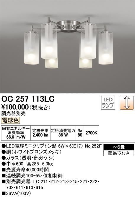 オーデリック 照明器具LEDシャンデリア 電球色 連続調光OC257113LC【~6畳】