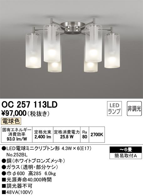 オーデリック 照明器具LEDシャンデリア 電球色 非調光OC257113LD【~6畳】