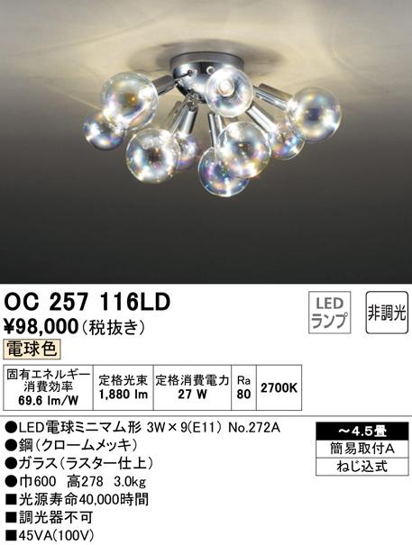 OC257116LDLEDシャンデリア 9灯 4.5畳用非調光 電球色オーデリック 照明器具 居間・リビング向け おしゃれ 【~4.5畳】