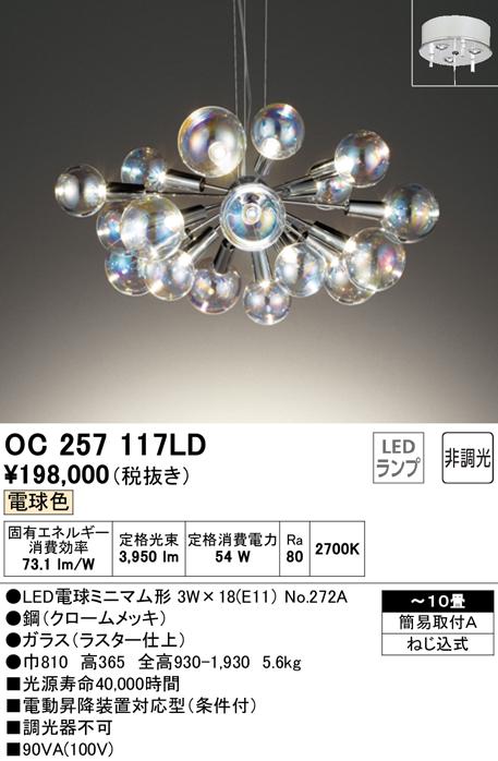 【照明器具やエアコンの設置工事も承ります 電設資材の激安総合ショップ】 オーデリック 照明器具LEDシャンデリア 電球色 非調光OC257117LD【~10畳】