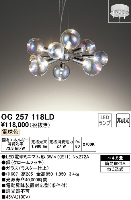世界的に有名な オーデリック 電球色 照明器具LEDシャンデリア 電球色 オーデリック 非調光OC257118LD【~4.5畳】, ひろしま餅もちアラカルト:cd8a35e7 --- supercanaltv.zonalivresh.dominiotemporario.com