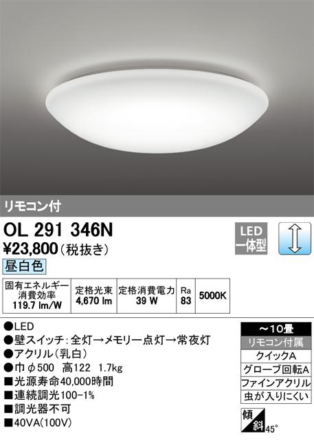 オーデリック 照明器具LEDシーリングライト昼白色 調光 引きひもスイッチ付OL251380N【~4.5畳】