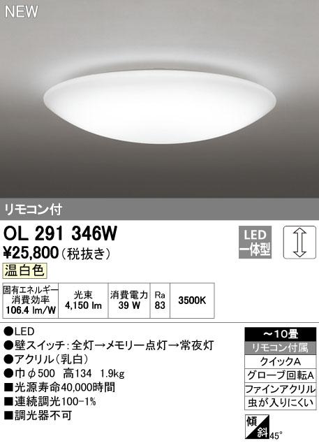 オーデリック 照明器具LEDシーリングライト 光色切替タイプ連続調光 FCL30W相当OL291115PC