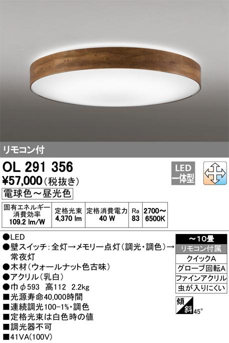 ★オーデリック 照明器具LEDシーリングライト調光・調色タイプ リモコン付OL291356【~10畳】