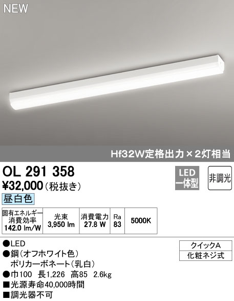 オーデリック 照明器具LEDクイック取付ベースライト 昼白色 Hf32W定格出力×2灯相当OL291358
