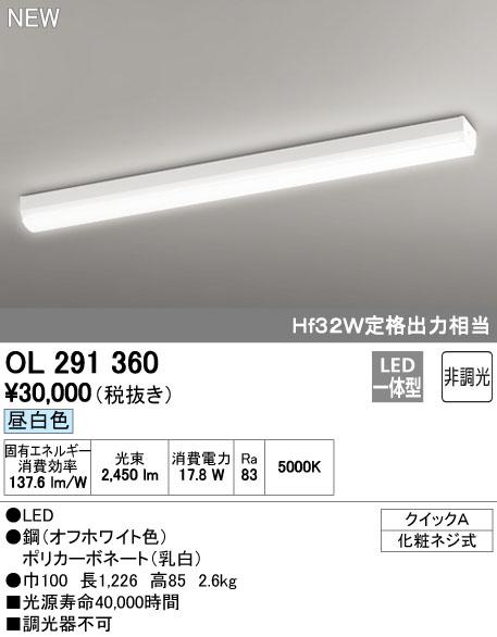 オーデリック 照明器具LEDクイック取付ベースライト 昼白色 Hf32W定格出力灯相当OL291360