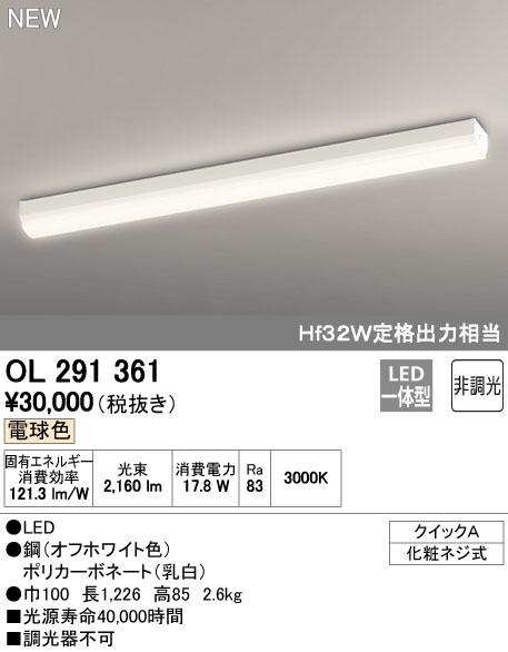 オーデリック 照明器具LEDクイック取付ベースライト 電球色 Hf32W定格出力灯相当OL291361