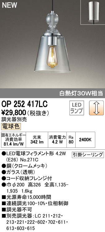 OP252417LCLEDペンダントライト フレンジタイプ 連続調光 電球色 白熱灯30W相当オーデリック 照明器具 吊下げ 天井照明