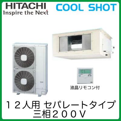 日立 スポットエアコン COOL SHOTセパレート型セット 12人用SRS-AP280ST1