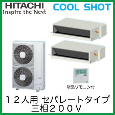 日立 スポットエアコン COOL SHOTセパレート型セット 同時ツインタイプ 12人用SRS-AP280STW2