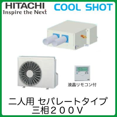 日立 スポットエアコン COOL SHOTセパレート型セット 2人用SRS-AP45ST1