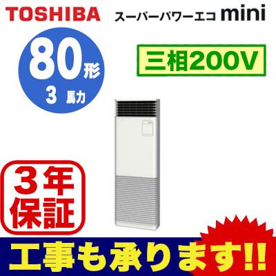 【東芝ならメーカー3年保証】東芝 業務用エアコン 床置形 スタンドタイプスーパーパワーエコmini シングル 80形AFEA08067B(3馬力 三相200V)