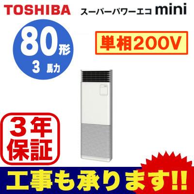 【東芝ならメーカー3年保証】東芝 業務用エアコン 床置形 スタンドタイプスーパーパワーエコmini シングル 80形AFEA08067JB(3馬力 単相200V)