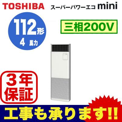 【東芝ならメーカー3年保証】東芝 業務用エアコン 床置形 スタンドタイプスーパーパワーエコmini シングル 112形AFEA11267B(4馬力 三相200V)