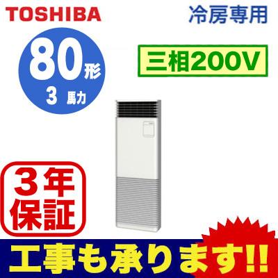 【東芝ならメーカー3年保証】東芝 業務用エアコン 床置形 スタンドタイプ冷房専用 シングル 80形AFRA08067B(3馬力 三相200V)