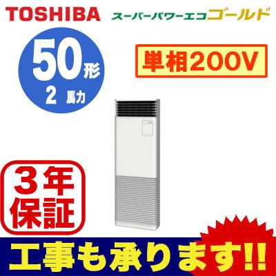 【東芝ならメーカー3年保証】東芝 業務用エアコン 床置形 スタンドタイプスーパーパワーエコゴールド シングル 50形AFSA05067JB(2馬力 単相200V)