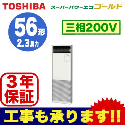 【東芝ならメーカー3年保証】東芝 業務用エアコン 床置形 スタンドタイプスーパーパワーエコゴールド シングル 56形AFSA05667B(2.3馬力 三相200V)