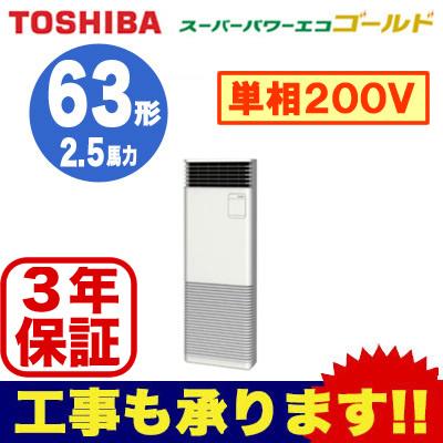 【東芝ならメーカー3年保証】東芝 業務用エアコン 床置形 スタンドタイプスーパーパワーエコゴールド シングル 63形AFSA06367JB(2.5馬力 単相200V)