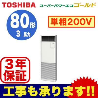 【東芝ならメーカー3年保証】東芝 業務用エアコン 床置形 スタンドタイプスーパーパワーエコゴールド シングル 80形AFSA08067JB(3馬力 単相200V)