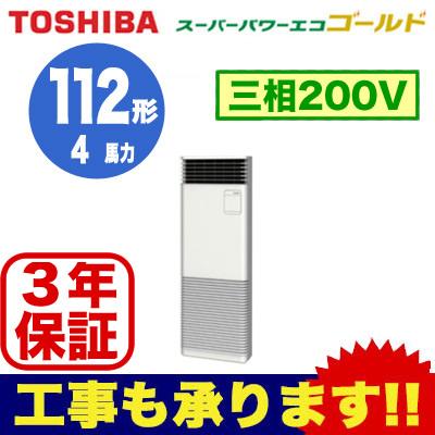 【東芝ならメーカー3年保証】東芝 業務用エアコン 床置形 スタンドタイプスーパーパワーエコゴールド シングル 112形AFSA11267B(4馬力 三相200V)