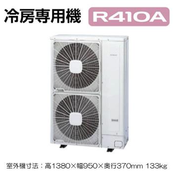 日立業務用エアコン冷房専用機ビルトイン同時ツイン224形RCB-AP224EAP6(8馬力三相200Vワイヤード)