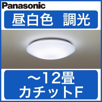パナソニック Panasonic 照明器具LEDシーリングライト 昼白色 調光タイプLGBZ3256K【~12畳】