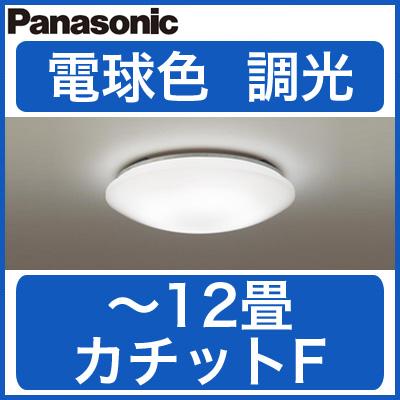パナソニック Panasonic 照明器具LEDシーリングライト 電球色 調光タイプLGBZ3358K【~12畳】
