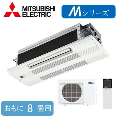 三菱電機 ハウジングエアコン霧ヶ峰 1方向小能力天井カセット形 MシリーズMLZ-2517AS (おもに8畳用)