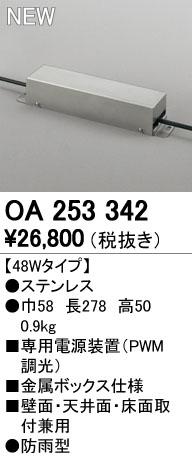 OA253342LED間接照明用 別売パーツ 専用電源装置(PWM調光) 40Wタイプ 天井裏等施工用(ボックスタイプ)オーデリック 照明器具部材