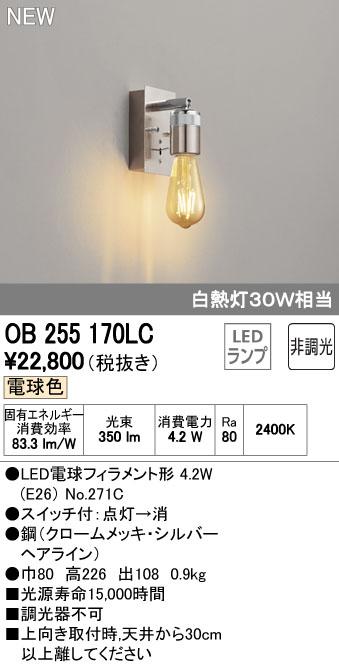 オーデリック 照明器具LEDブラケットライト 電球色非調光 白熱灯30W相当OB255170LC