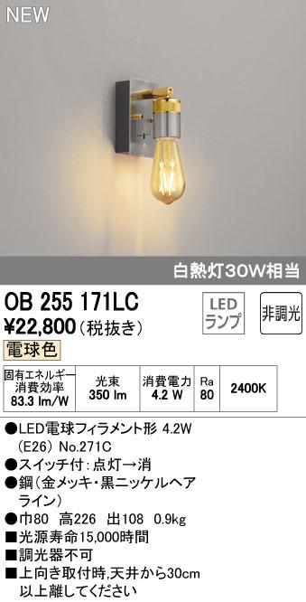 オーデリック 照明器具LEDブラケットライト 電球色非調光 白熱灯30W相当OB255171LC