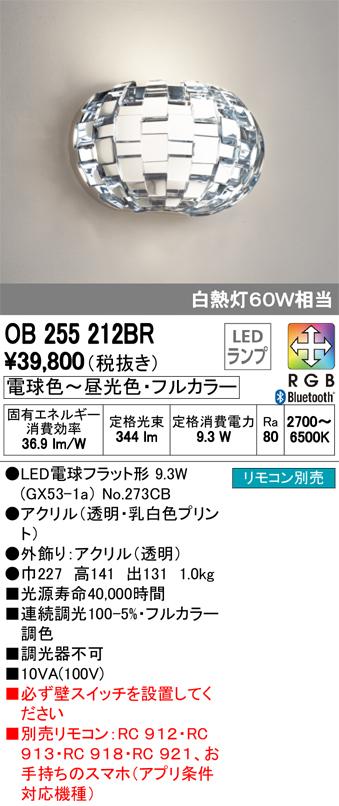 オーデリック 照明器具CONNECTED LIGHTING LEDブラケットライトLC-FREE RGB Bluetooth対応フルカラー調光・調色 白熱灯60W相当