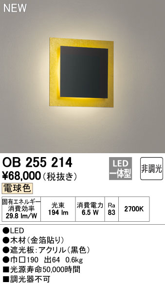 オーデリック 照明器具LEDブラケットライト 電球色 非調光OB255214
