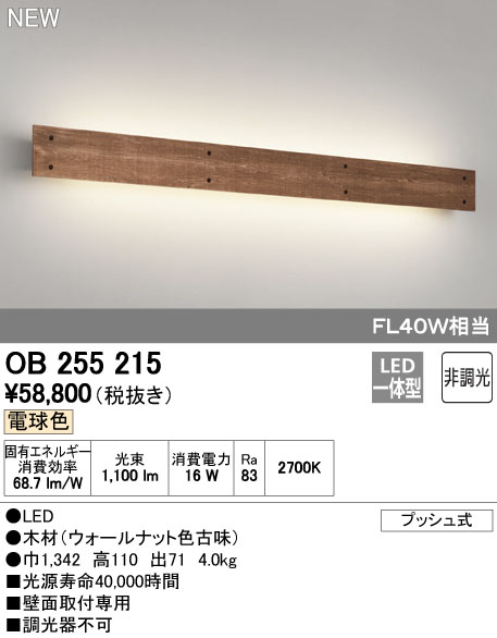 オーデリック 照明器具LEDブラケットライト 電球色 FL40W相当 非調光OB255215