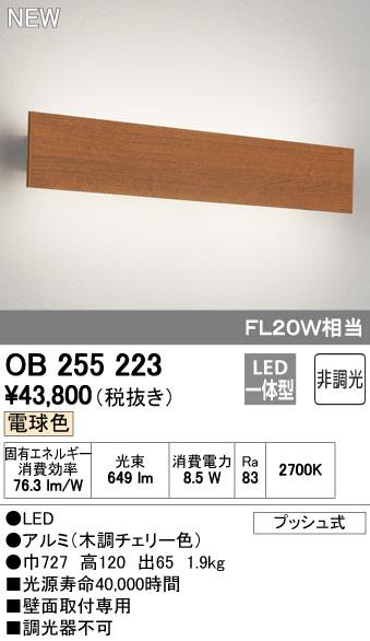オーデリック 照明器具LEDフラットパネルブラケットライト 電球色 FL20W相当 非調光OB255223
