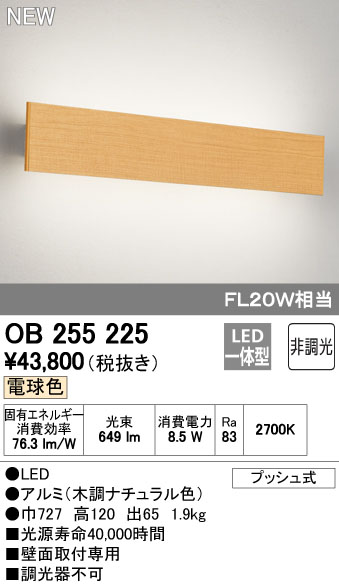 オーデリック 照明器具LEDフラットパネルブラケットライト 電球色 FL20W相当 非調光OB255225