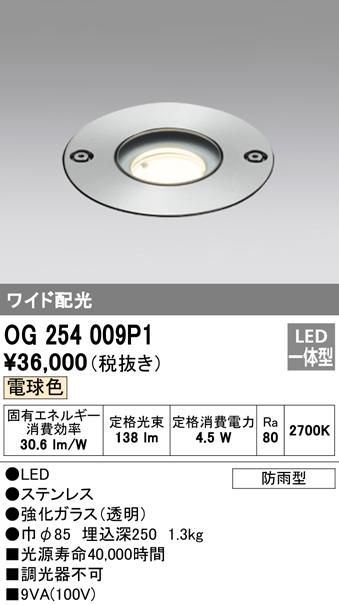 OG254009P1エクステリア LEDフットライト電球色 防雨型 ワイド配光オーデリック 照明器具 階段・足元灯 屋外用