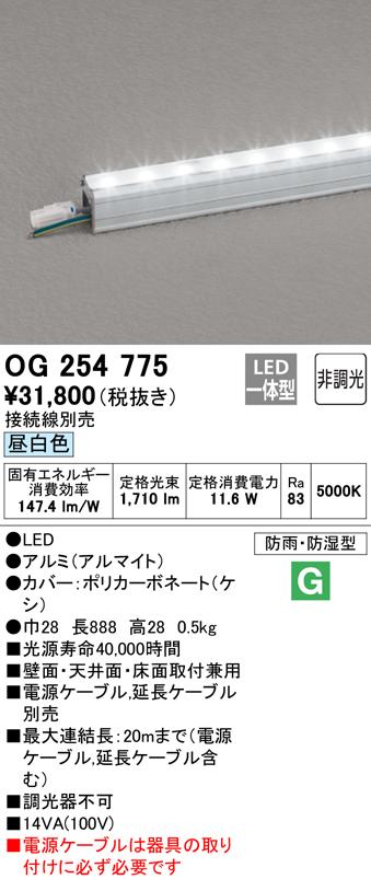 オーデリック 照明器具エクステリア LED間接照明 L900タイプスタンダードタイプ 非調光 昼白色OG254775