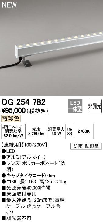 オーデリック 照明器具エクステリア LED間接照明 L1200タイプ配光制御タイプ(ハイパワーウォールウォッシャー)連結用 非調光 電球色OG254782