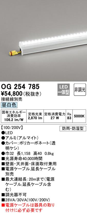 オーデリック 照明器具エクステリア LED間接照明 L1200タイプ配光制御タイプ(ウォールウォッシャー) 非調光 昼白色OG254785