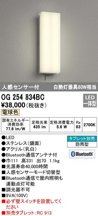 OG254834BCエクステリア LEDポーチライト CONNECTED LIGHTING防雨型 人感センサ付 電球色 Bluetooth通信対応 白熱灯60W相当オーデリック 照明器具 玄関 屋外用