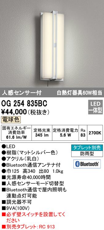 OG254835BCエクステリア LEDポーチライト CONNECTED LIGHTING防雨型 人感センサ付 電球色 Bluetooth通信対応 白熱灯60W相当オーデリック 照明器具 玄関 屋外用