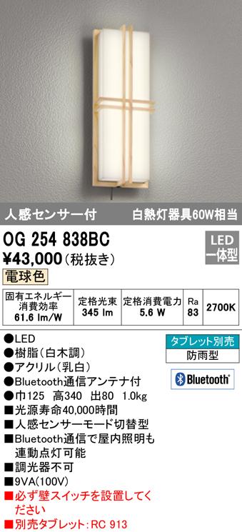 OG254838BCエクステリア LEDポーチライト CONNECTED LIGHTING防雨型 人感センサ付 電球色 Bluetooth通信対応 白熱灯60W相当オーデリック 照明器具 玄関 屋外用