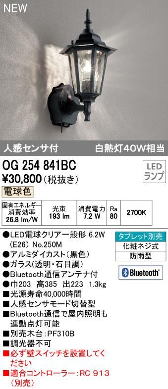 OG254841BCエクステリア LEDポーチライト CONNECTED LIGHTING防雨型 人感センサ付 電球色 Bluetooth通信対応 白熱灯40W相当オーデリック 照明器具 玄関 屋外用