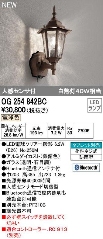 OG254842BCエクステリア LEDポーチライト CONNECTED LIGHTING防雨型 人感センサ付 電球色 Bluetooth通信対応 白熱灯40W相当オーデリック 照明器具 玄関 屋外用