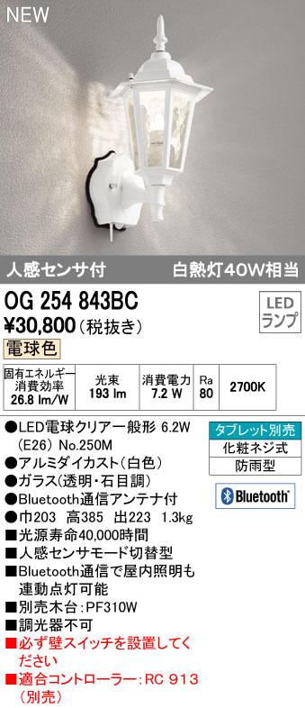 OG254843BCエクステリア LEDポーチライト CONNECTED LIGHTING防雨型 人感センサ付 電球色 Bluetooth通信対応 白熱灯40W相当オーデリック 照明器具 玄関 屋外用